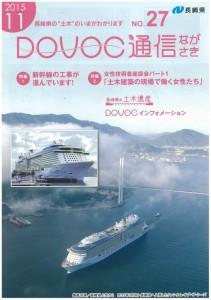 DOVOC通信No.27